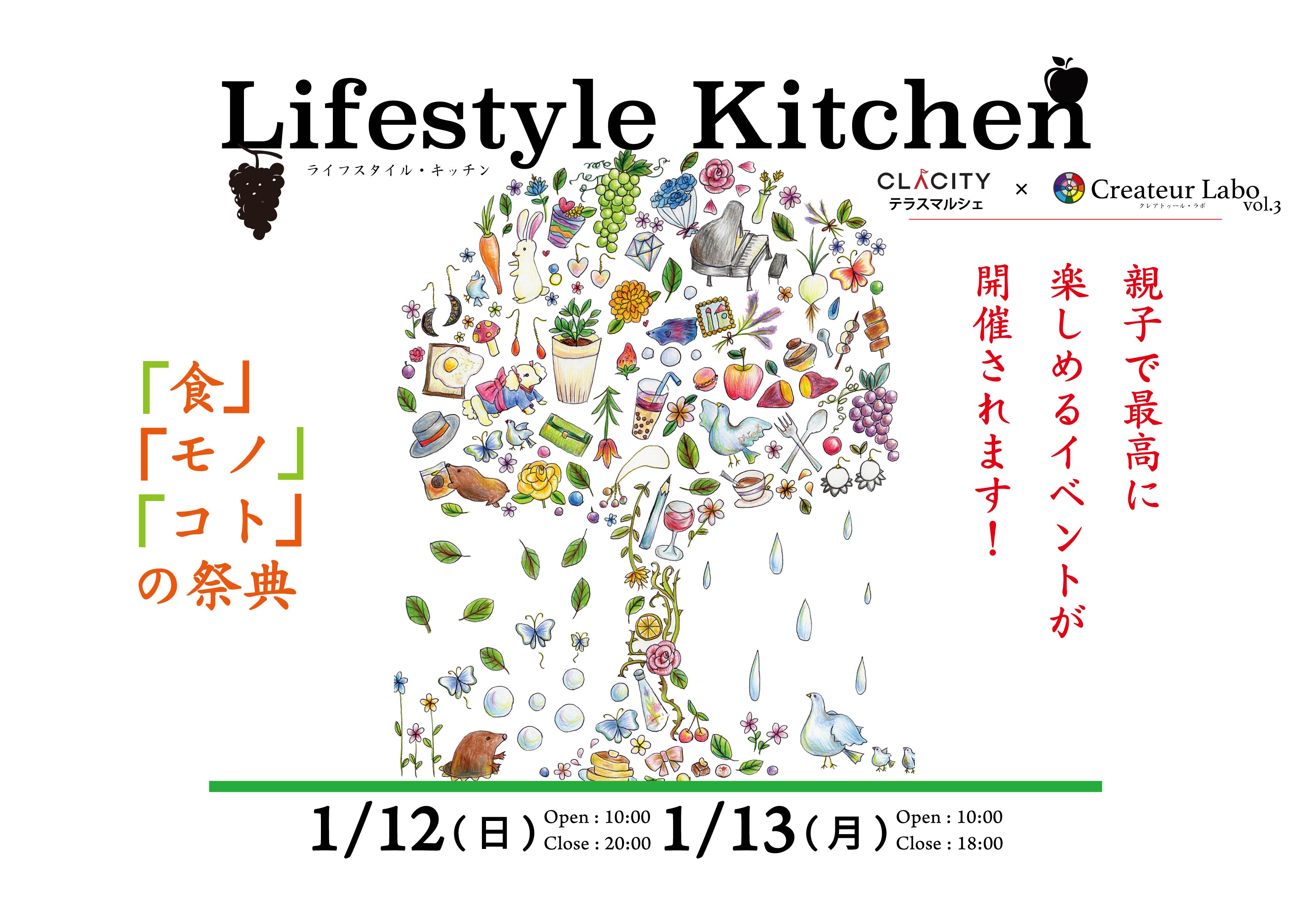 CLACITYテラスマルシェ × Createur Labo vol.3 『Lifestyle kitchen』開催決定!