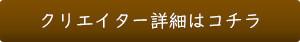 クリエイター紹介バナー.jpg