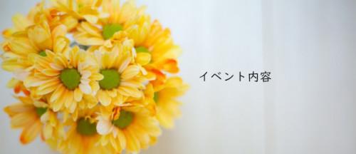 花風水イベント内容.jpg