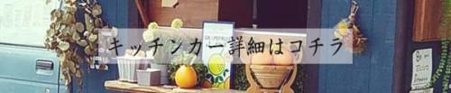 キッチンカー詳細バナー.jpg