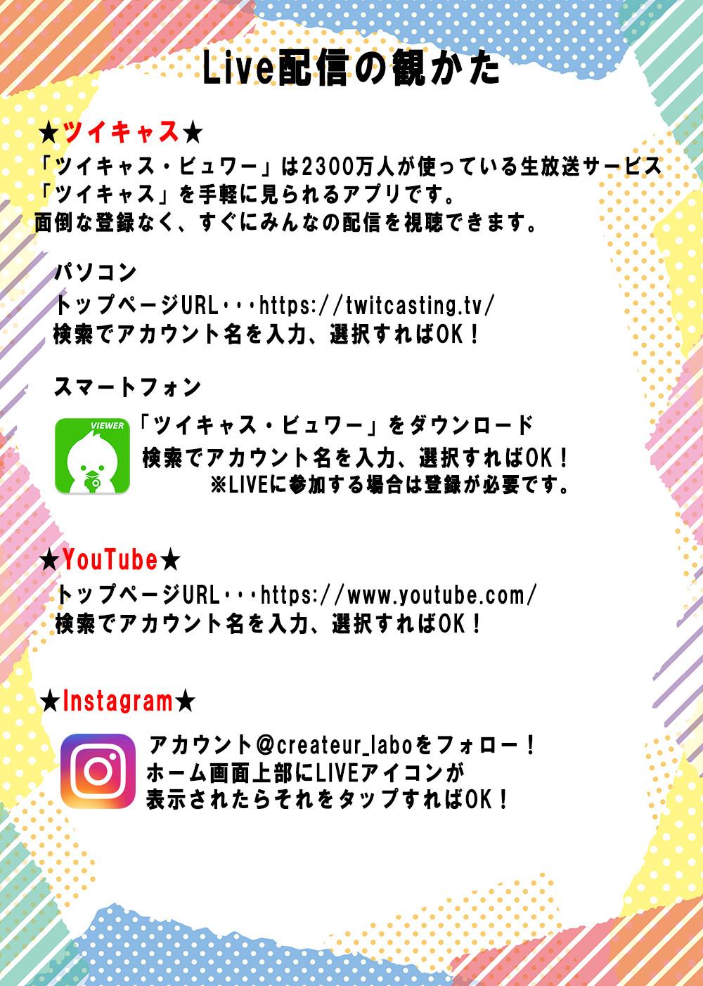 LIVE配信スケジュール2.jpg