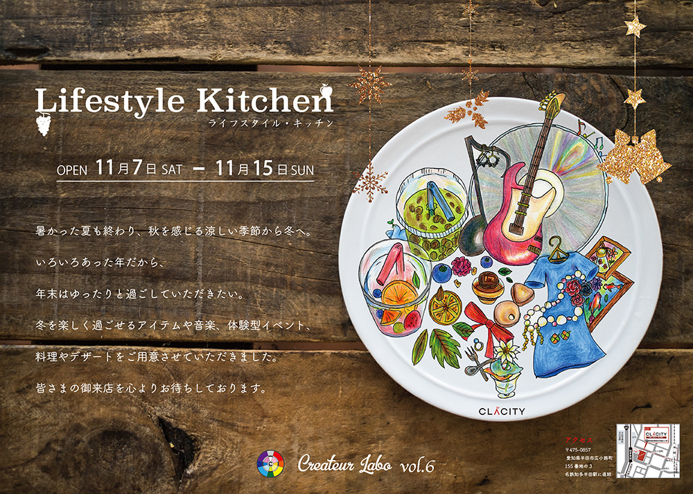 LifestyleKitchen vol.3 開催決定!