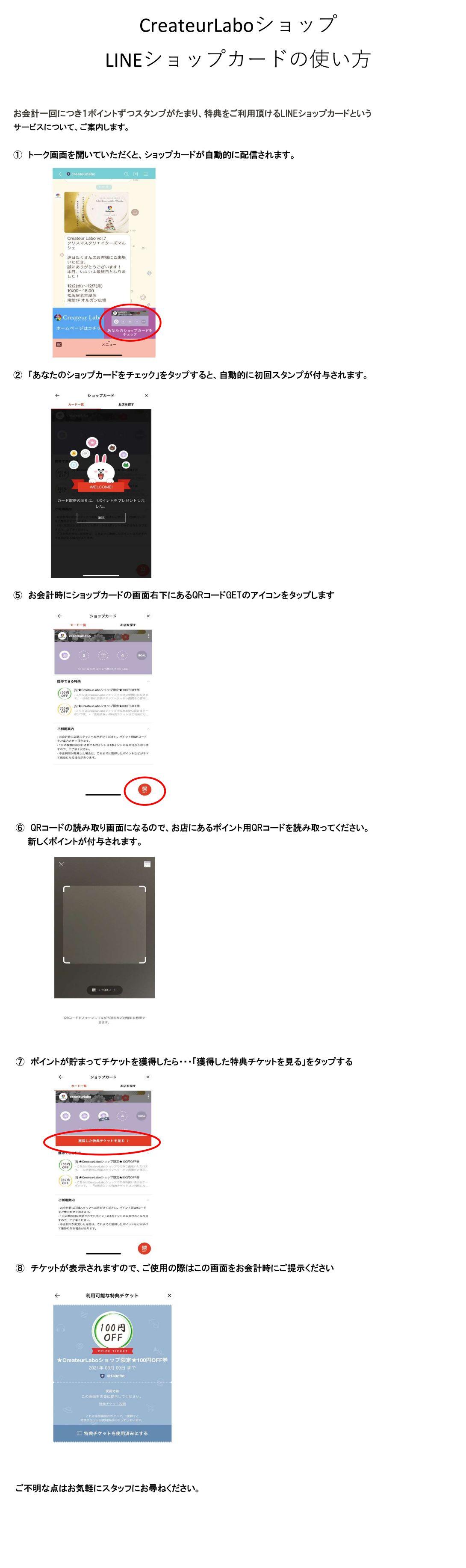 クレラボLINEショップカードの使い方_.jpg