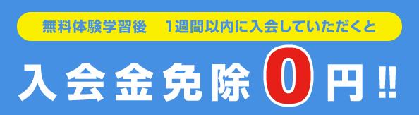 入会金免除0円