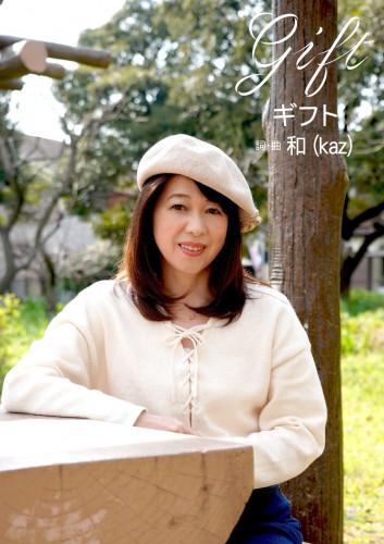 ギフト 和(kaz)ポスター2.jpg