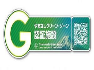 山梨県グリーンゾーン認証をいただきました。