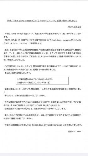 公演延期周知_200328_0004.jpg