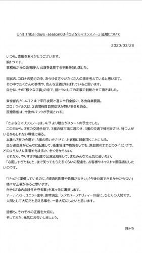 公演延期周知_200328_0003.jpg