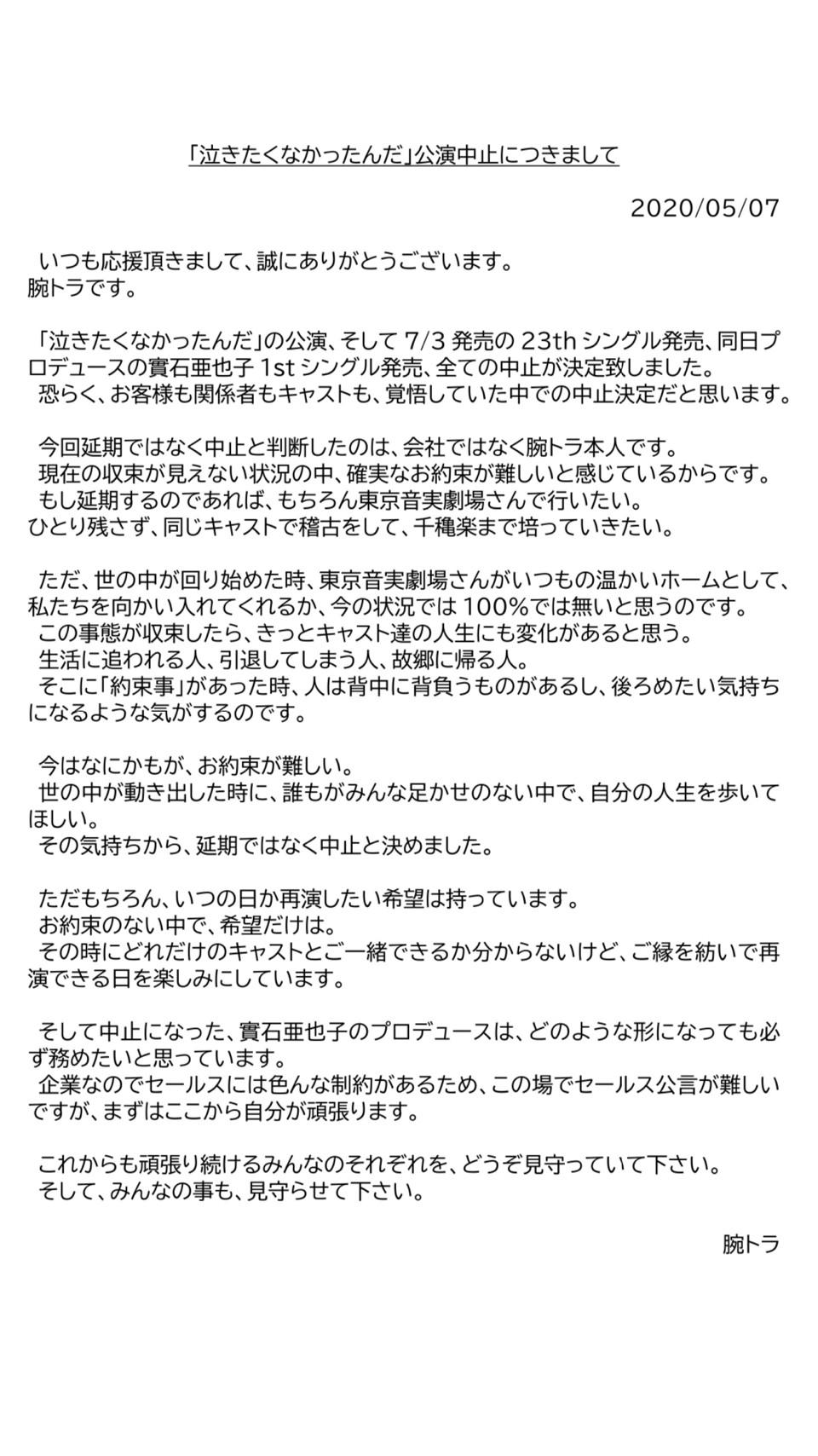公演中止ドキュメント_200507_0001.jpg
