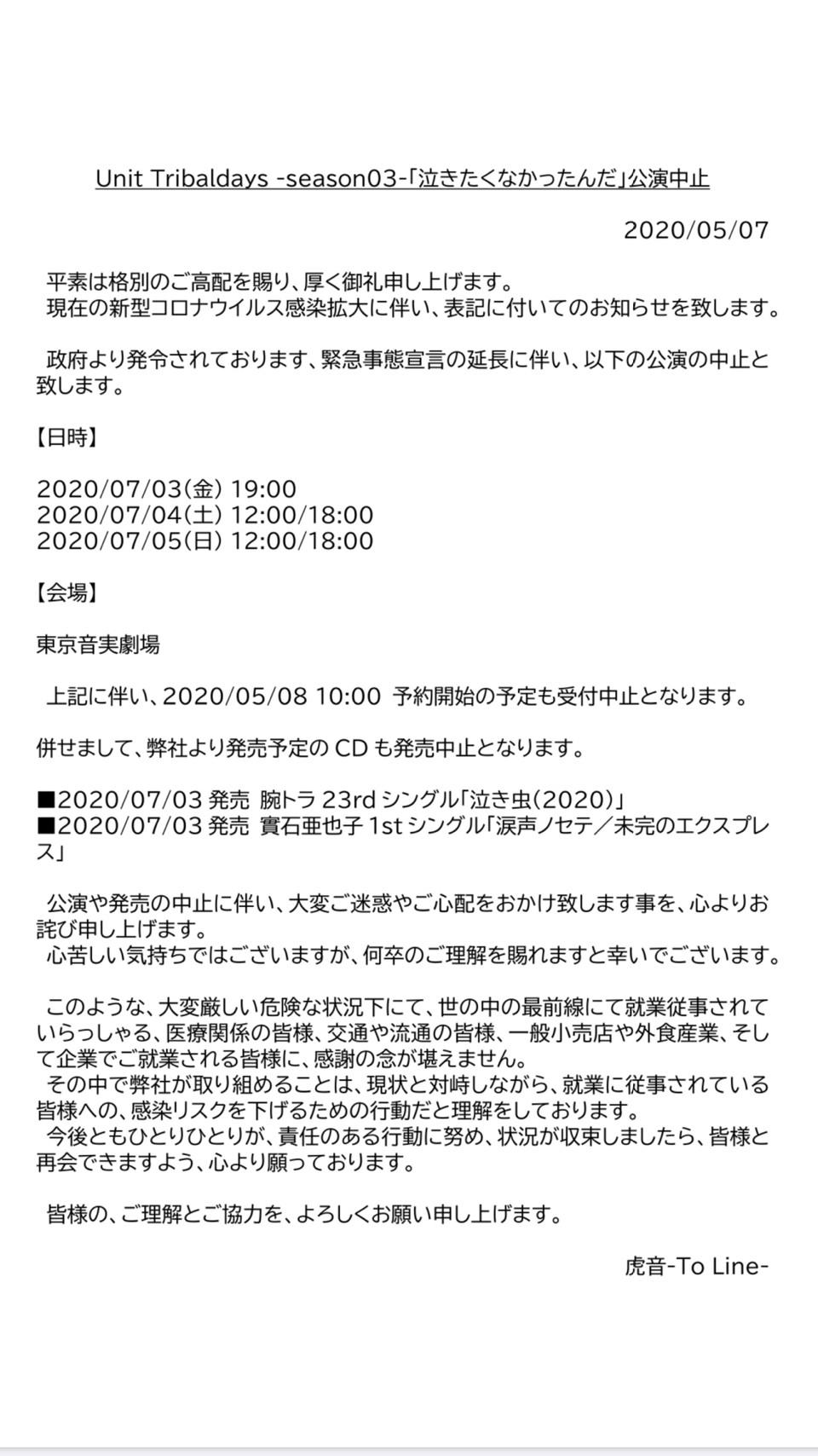 公演中止ドキュメント_200507_0002.jpg