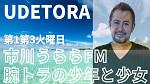 udetora-radio-mini.png