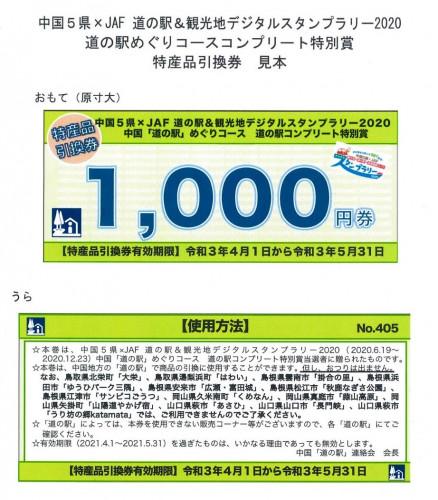 スタンプラリー商品券.jpg