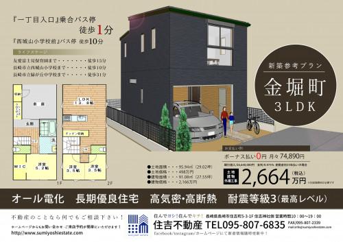 金堀町物件資料.jpg