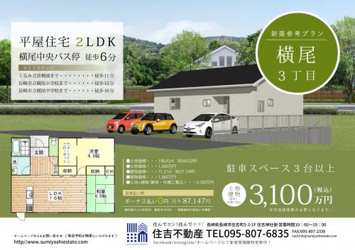 横尾3丁目(グットホーム)平屋2LDK3,100万円新築プランチラシ.jpg