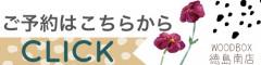 【イベント情報】1/25・26モデルハウス見学相談会開催!