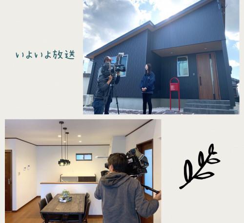 【初回は明日放送!】「住まいるTV」での放送が決定しました!