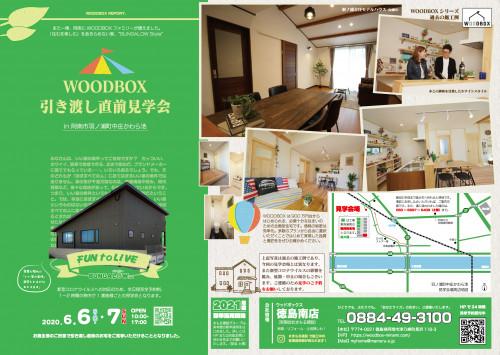 6月6日・7日阿南市羽ノ浦町完成見学会のお知らせ