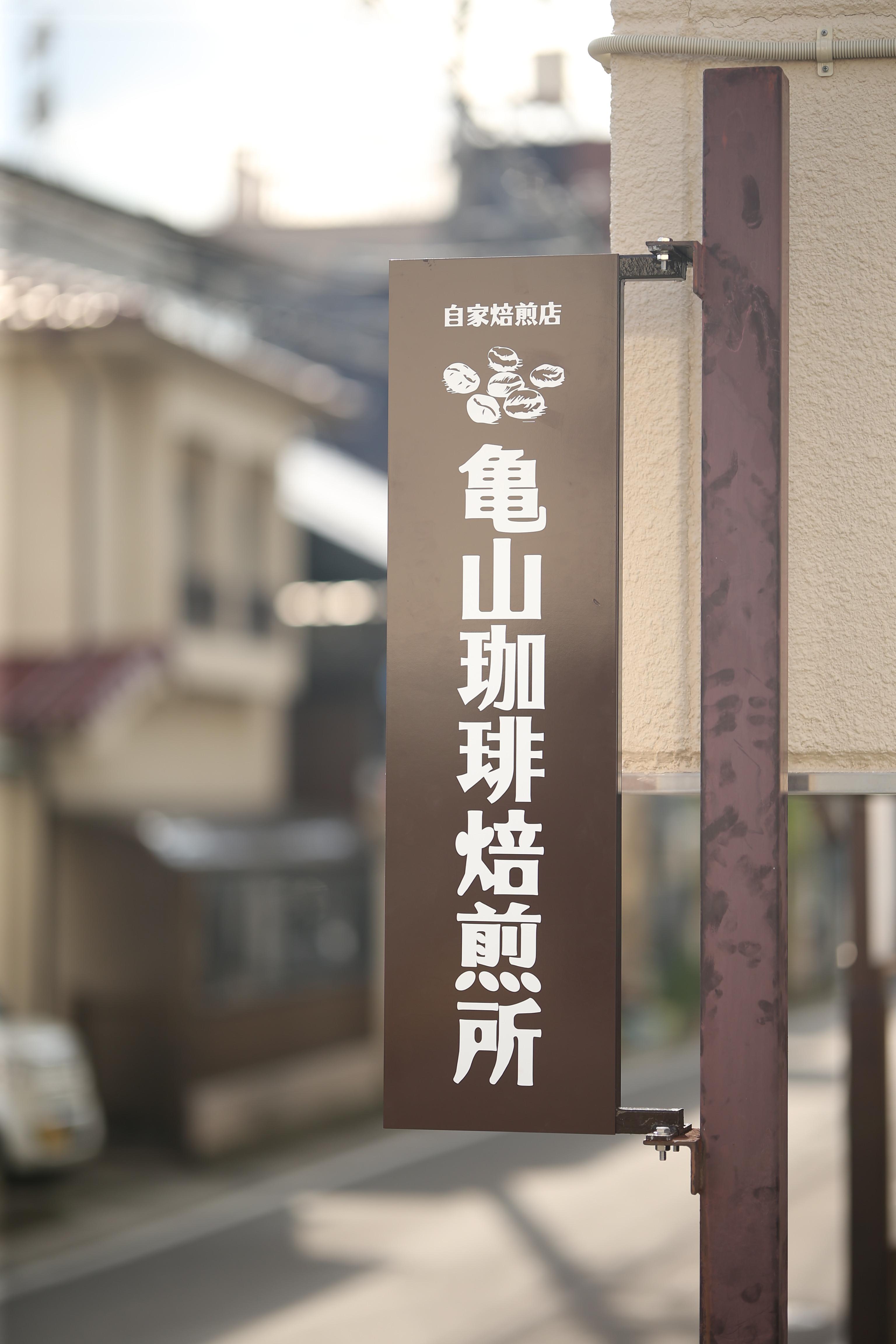亀山珈琲焙煎所