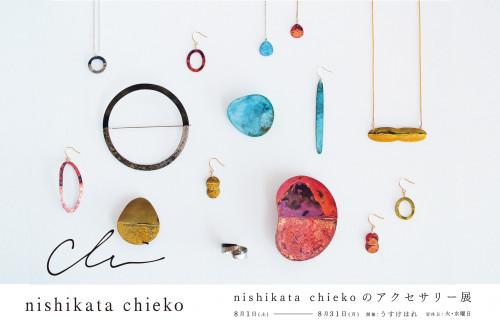 exhibition_summer-1.jpg