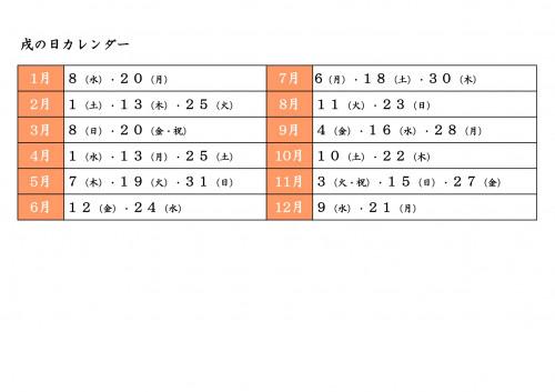 戌の日カレンダー_page-0001.jpg