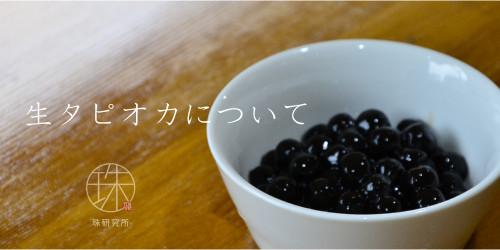 tapioka-01.jpg