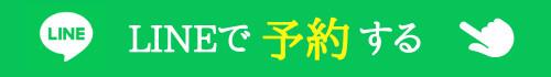 LINE予約ボタン.png