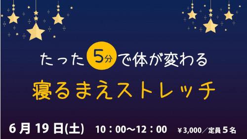 寝るまえストレッチ日付あり_page-0001.jpg