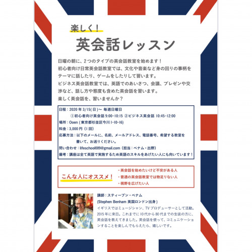イギリス英会話をはじめよう!