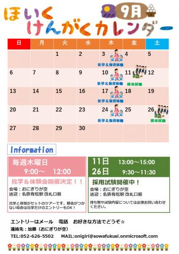 9月保育カレンダー.png