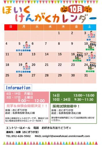 10月保育カレンダー.png