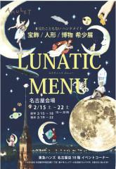 lunaticmenuDM表.jpg