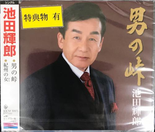 池田輝郎.JPG