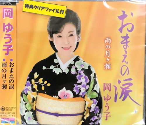 岡ゆう子 (1).JPG