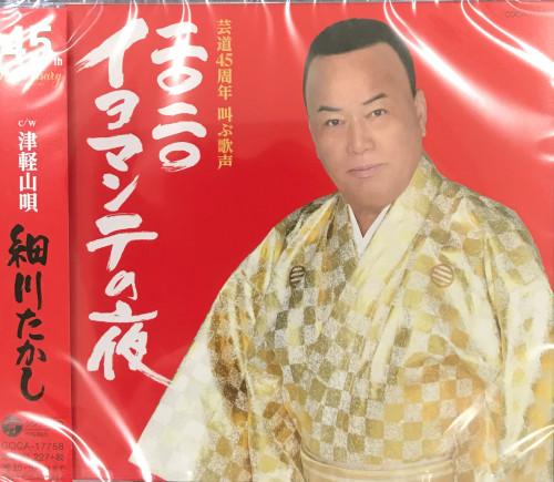 細川たかし.JPG