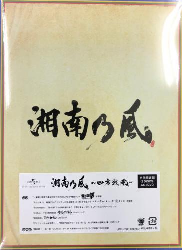 湘南乃風 初回.JPG