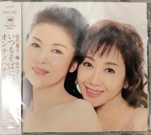 伍代夏子 藤あや子 (1).JPG
