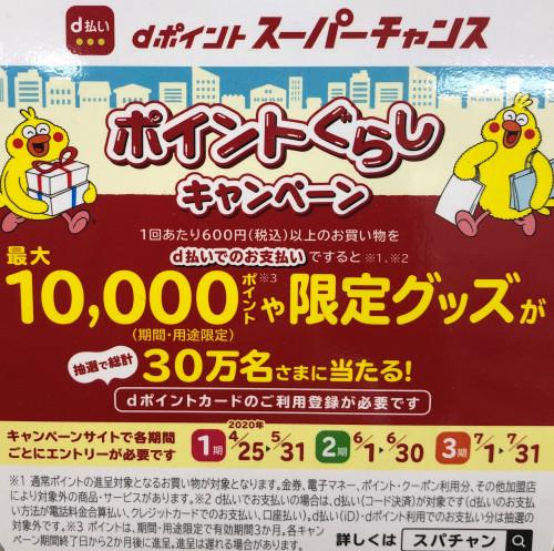 docomoキャンペーン.JPG