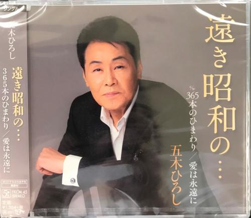 五木ひろし.JPG