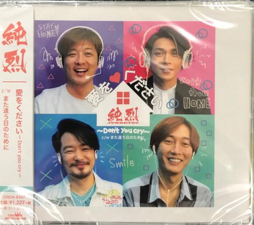 純烈 (1).JPG