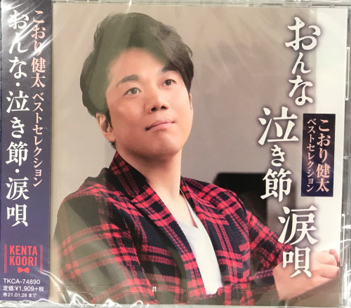 こおり健太.JPG