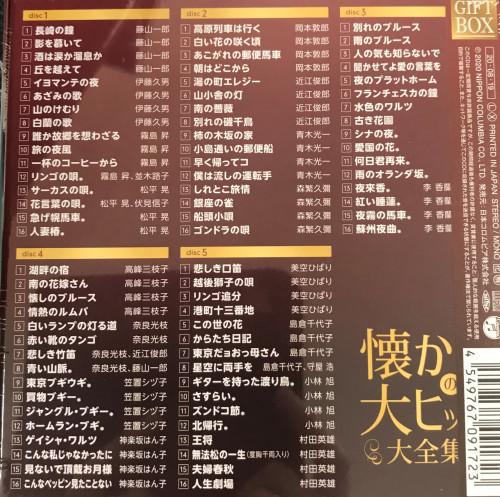 懐かしの大ヒット 曲目.JPG
