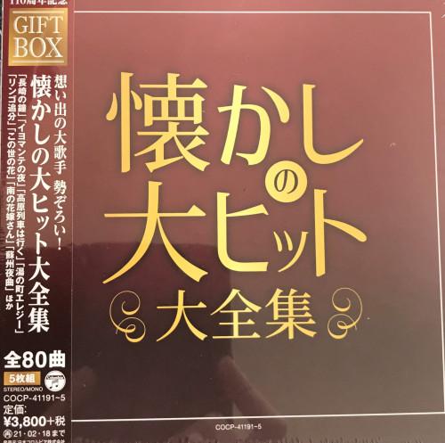 懐かしの大ヒット.JPG