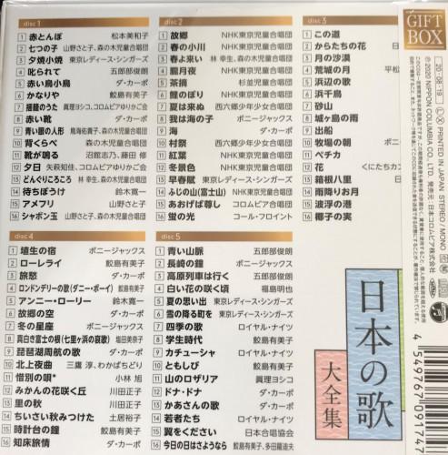 日本の歌 曲目.JPG