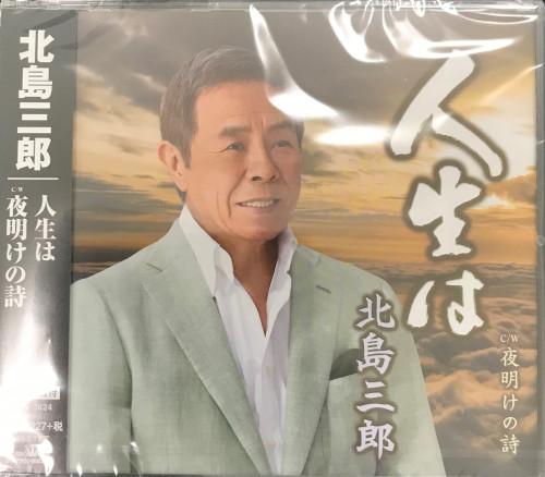 北島三郎.JPG