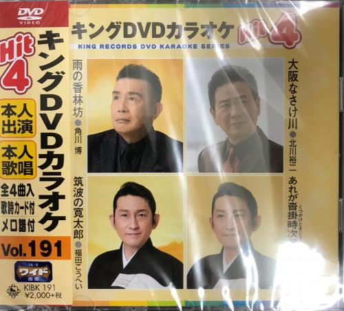 KINGカラオケ191.JPG