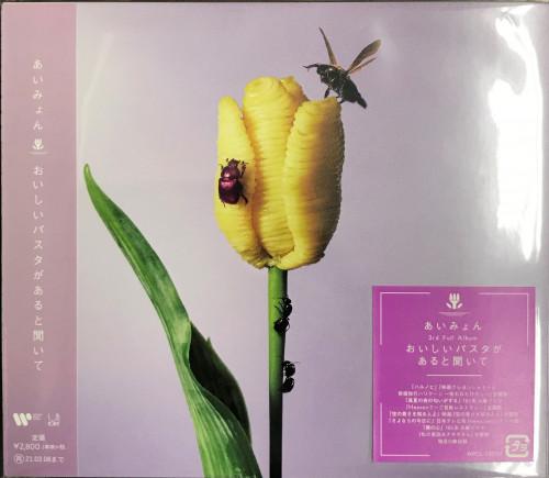 あいみょん (2).JPG