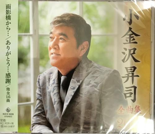 小金沢昇司.JPG