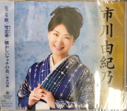 市川由紀乃.JPG