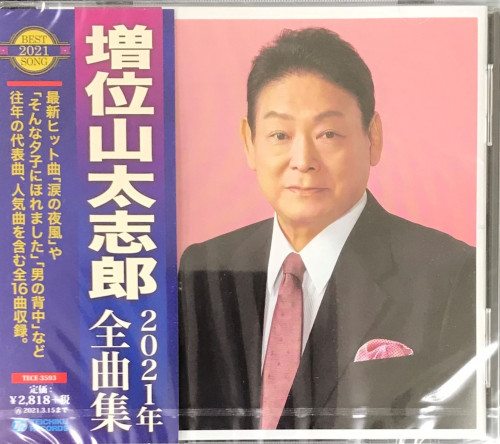 増位山大志郎.JPG