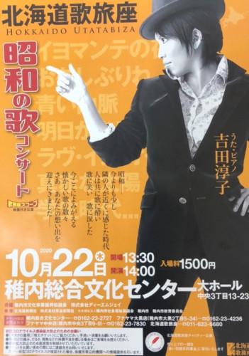 北海道歌旅座 昭和の歌コンサート1.jpg